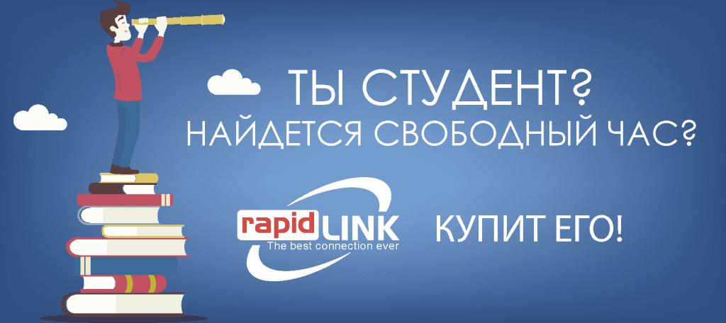 student Rapid Link